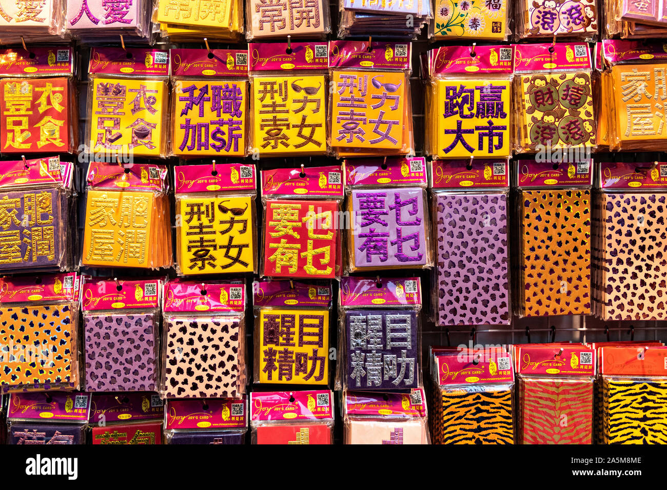 Una pantalla de regalo de Año Nuevo Chino sobres y saludos en una tienda en Kowloon, Hong Kong. Los sobres de papel, llamado tao hongbao son los tradicionales regalos de dinero para otorgar la suerte en el receptor durante las celebraciones del Año Nuevo Lunar. Foto de stock