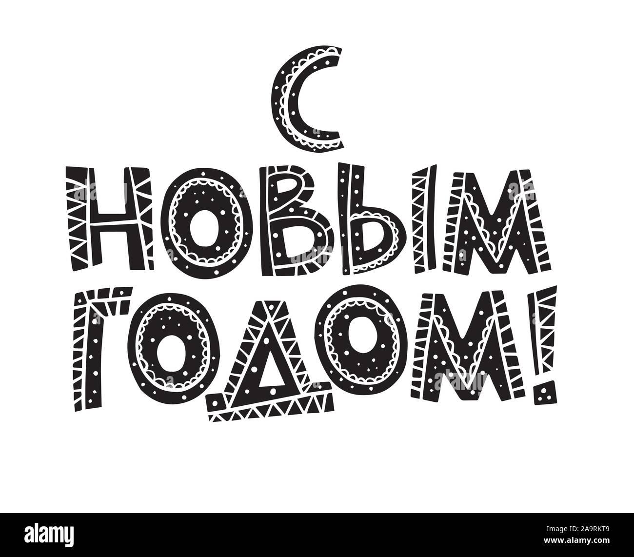 Rotulación Con La Frase En Idioma Ruso Los Mejores Deseos