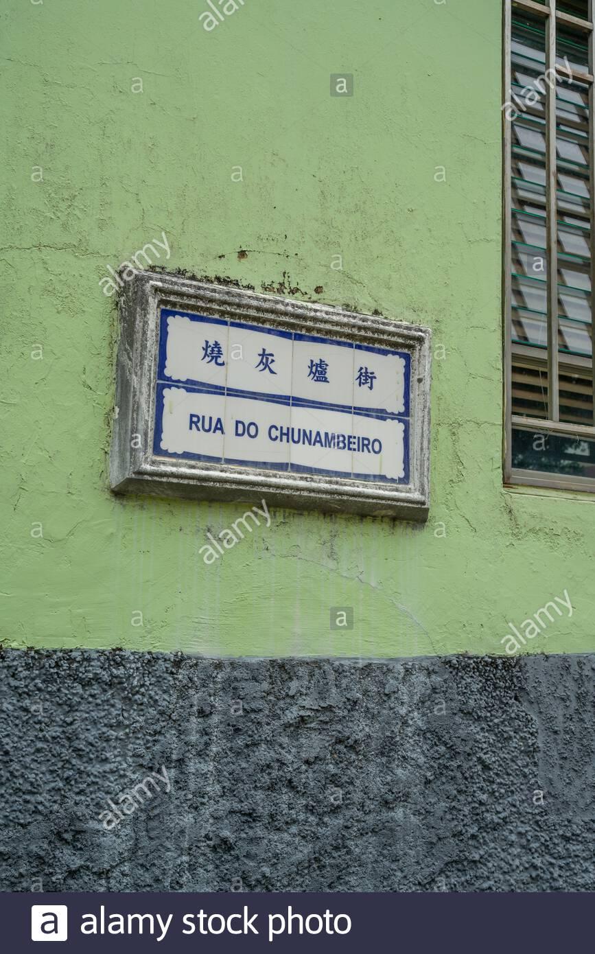 Cartel con el nombre de la calle en Macao en portugués y chino Foto de stock