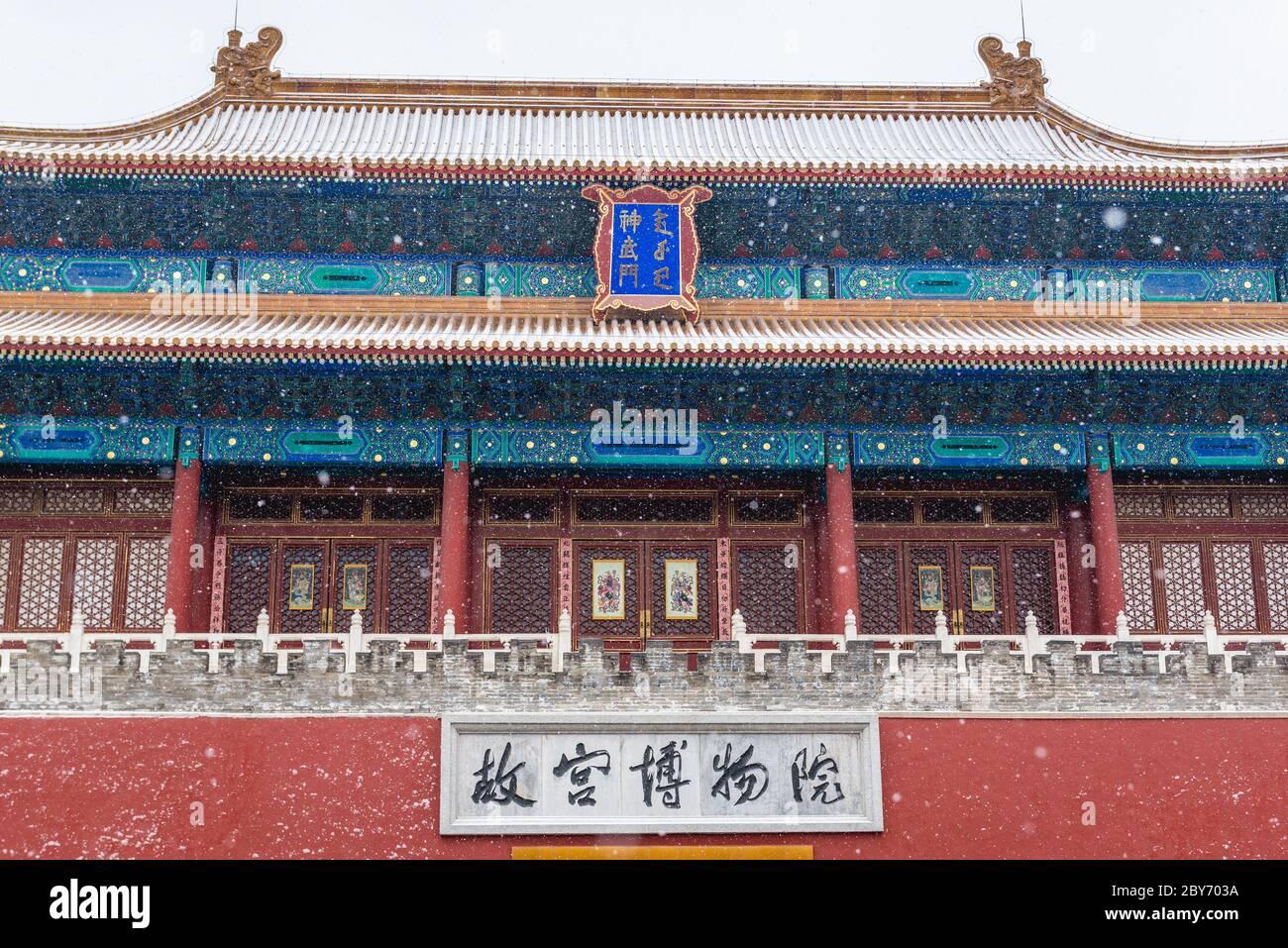 Shenwumen - Puerta de la proeza Divina también llamada Puerta del poder Divino - puerta norte del complejo del palacio de la Ciudad Prohibida en Beijing, China Foto de stock