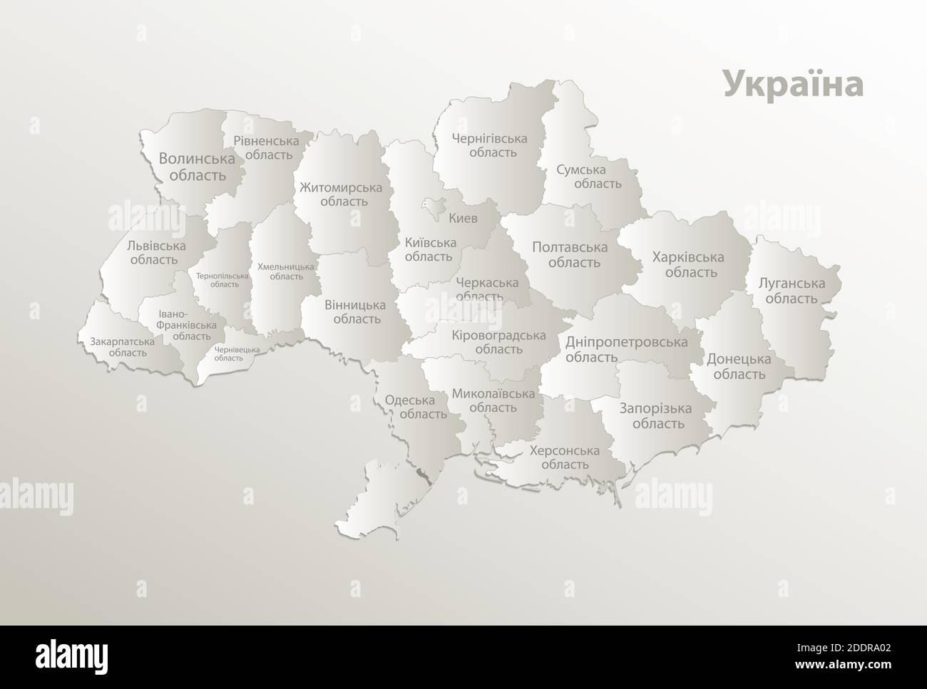 Mapa De Ucrania Nombres En Ucraniano De Regiones Individuales Escritos En Alfabeto Cirilico Divisiones Administrativas Que Separan Regiones 3d Natural P Imagen Vector De Stock Alamy