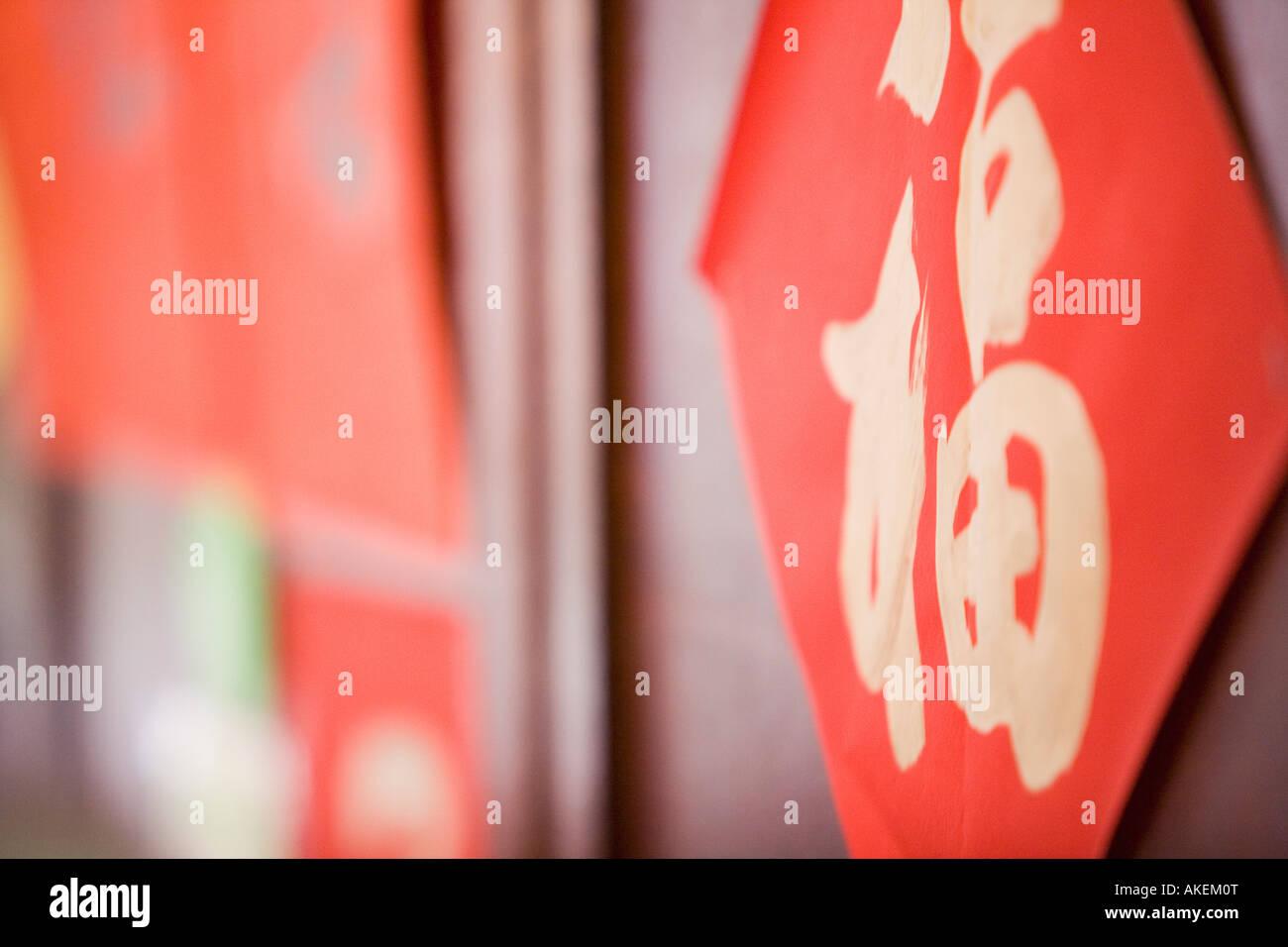 Close-up de un banner de manuscritos script chino Imagen De Stock