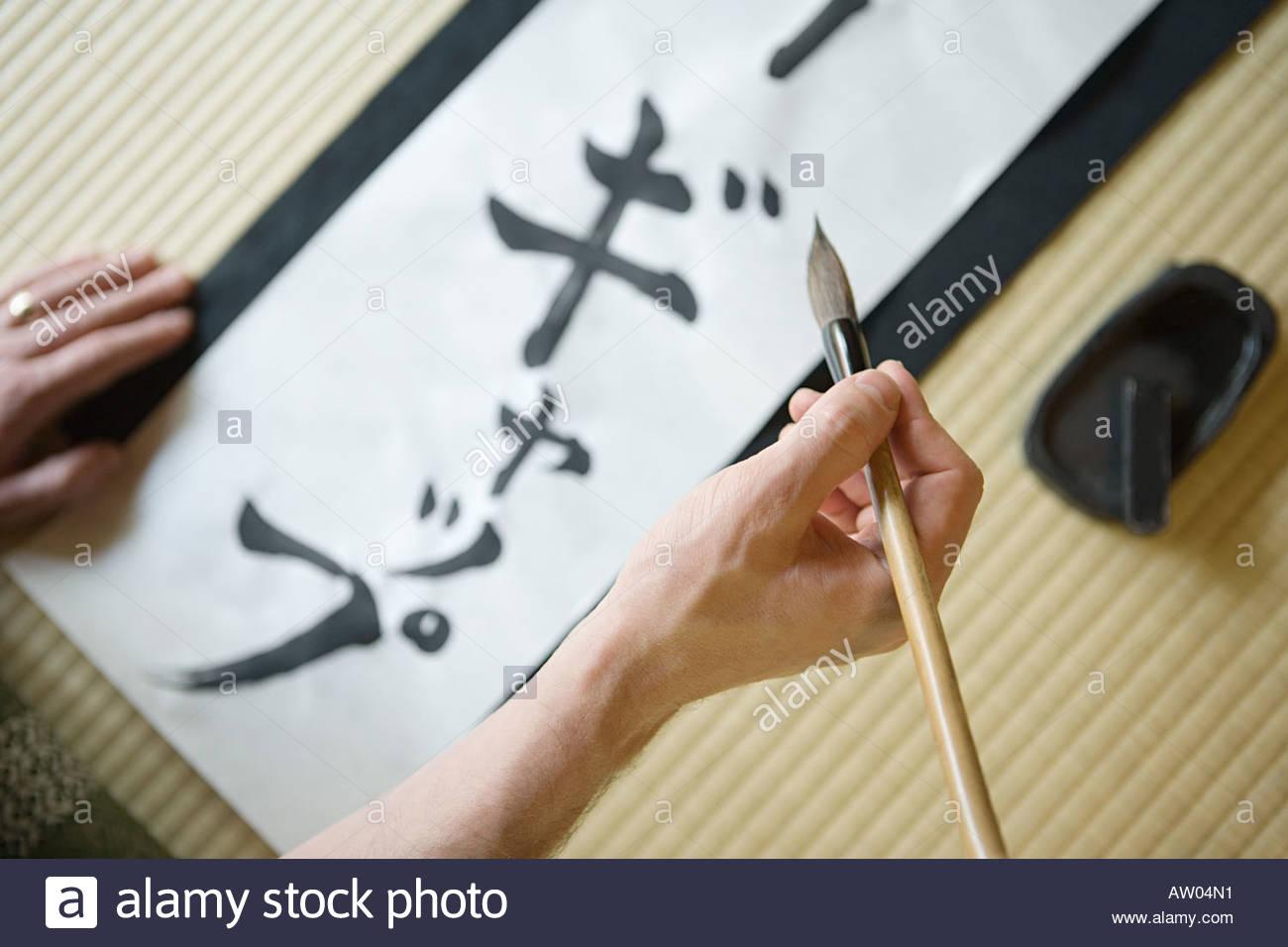Hombre escrito en japonés script Imagen De Stock