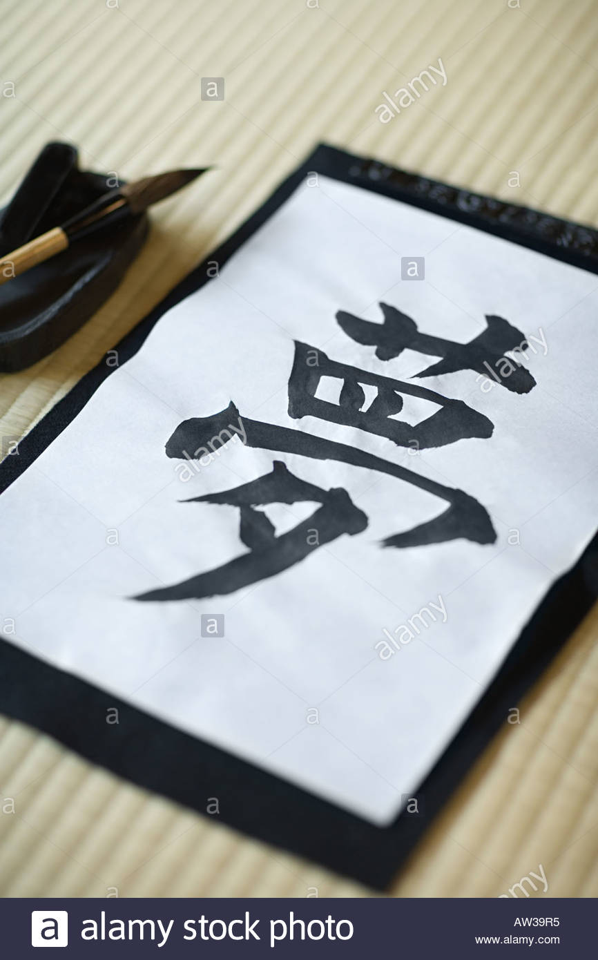 Escritura japonesa Imagen De Stock