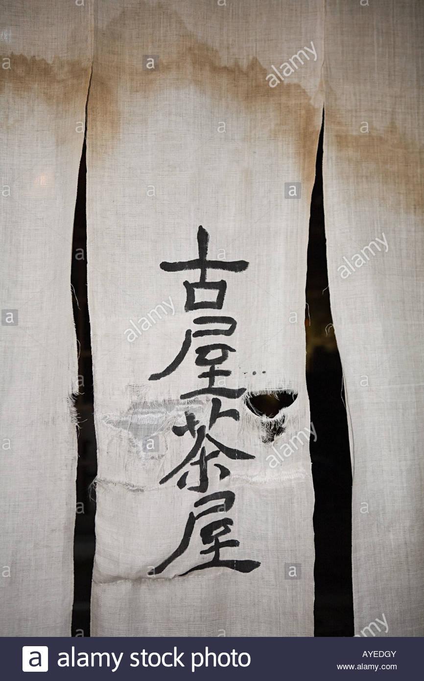 Script japonés sobre tela Imagen De Stock