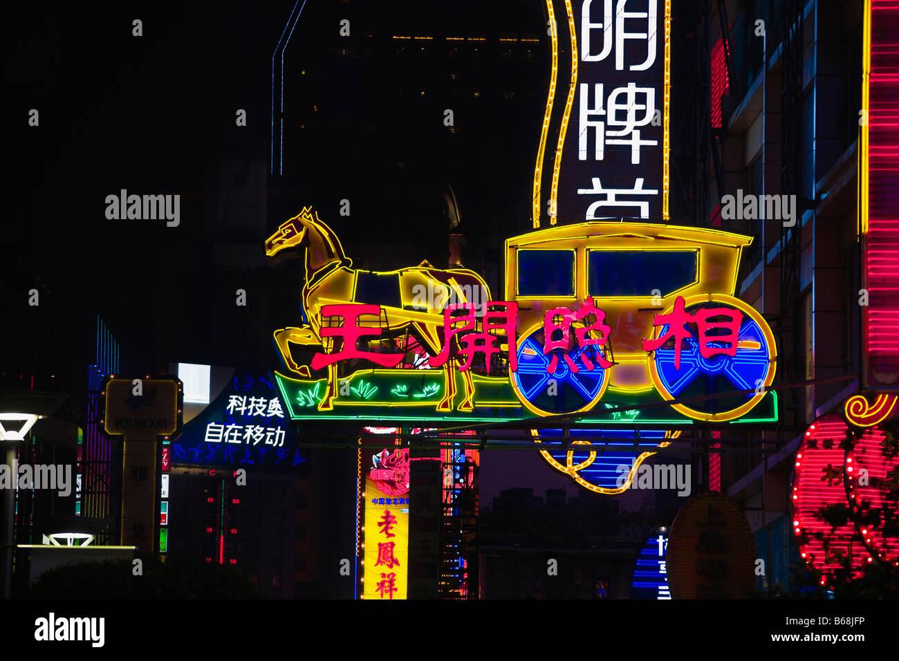 Avisos Comerciales iluminados durante la noche, la Calle Nanjing, Shanghai, China Foto de stock
