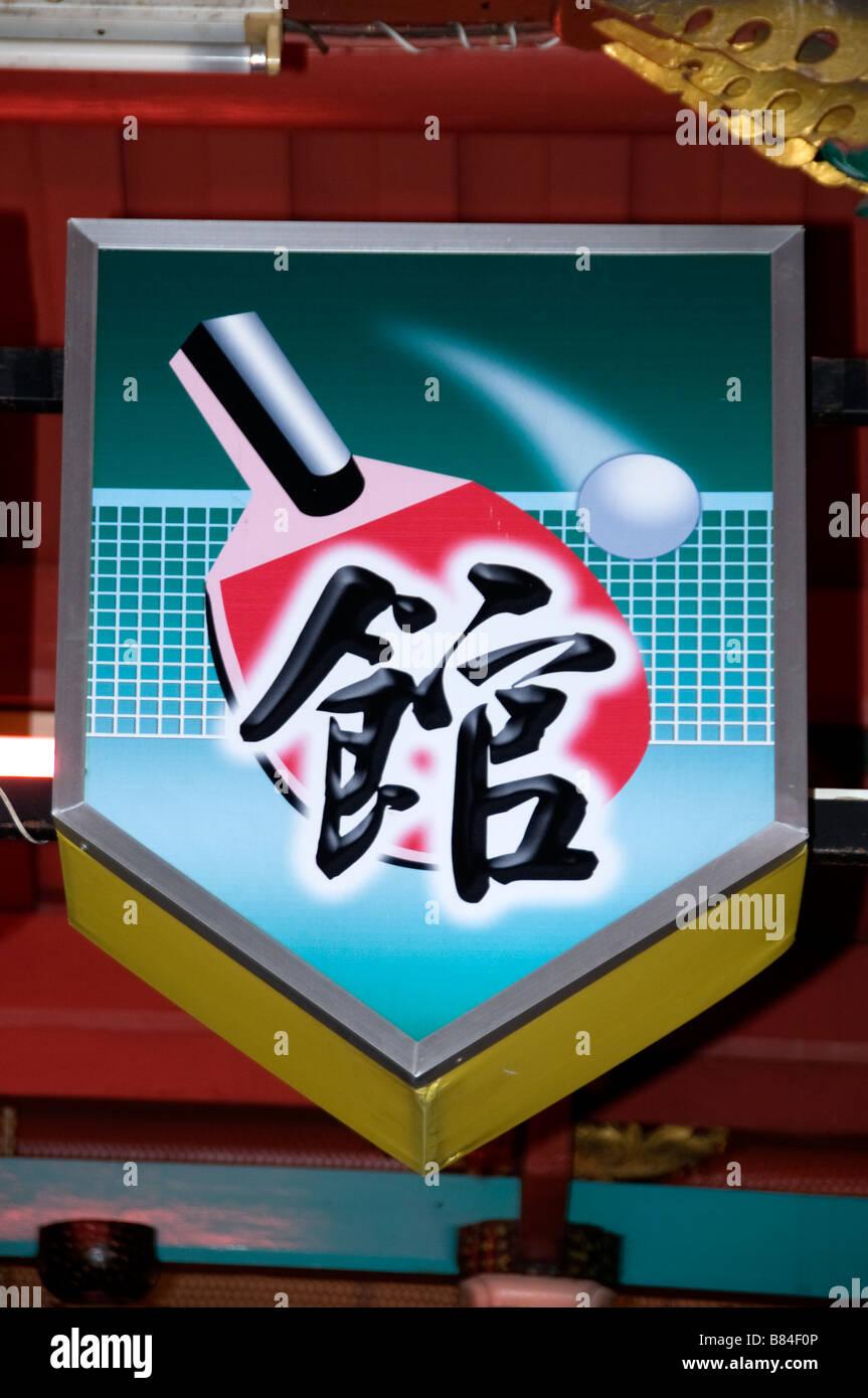 Malacca Malasia Chinatown China neón de luz giratoria deporte jugar al tenis de mesa Imagen De Stock