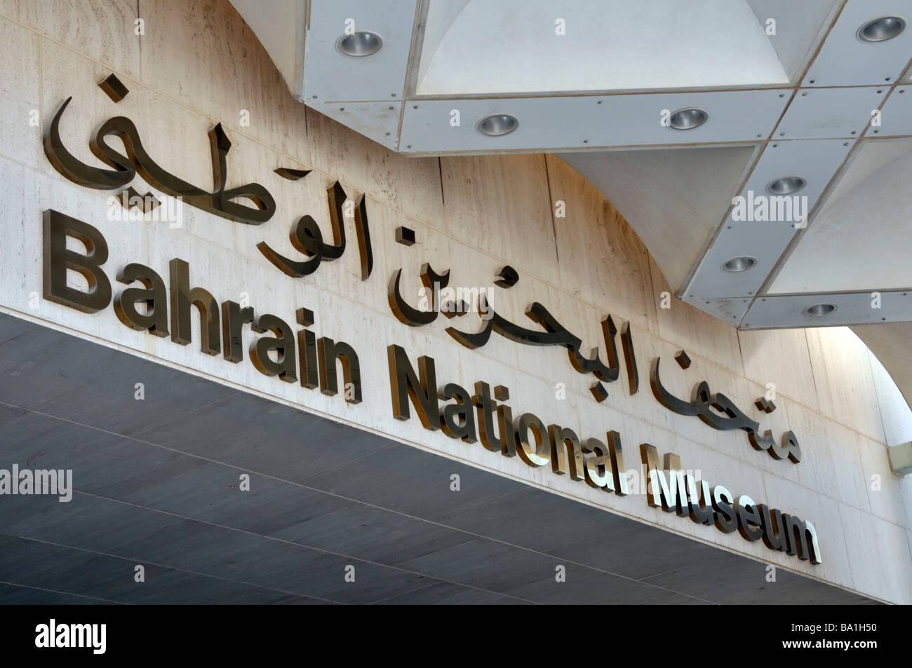 Bahrein signo bilingüe por encima de la entrada al Museo Nacional de Bahrein Imagen De Stock