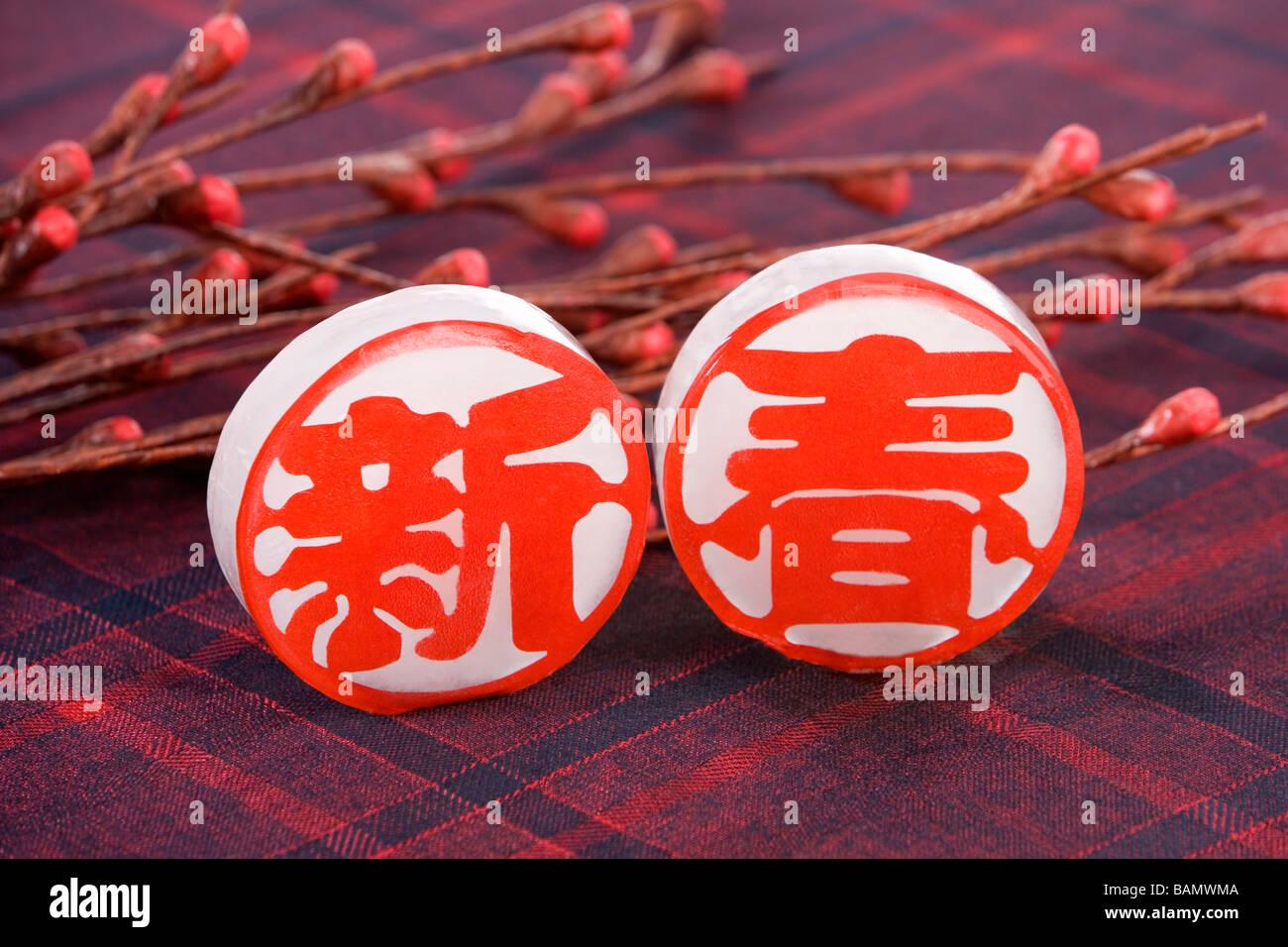 Sellos tradicionales con caracteres chinos, trayendo suerte y prosperidad Imagen De Stock