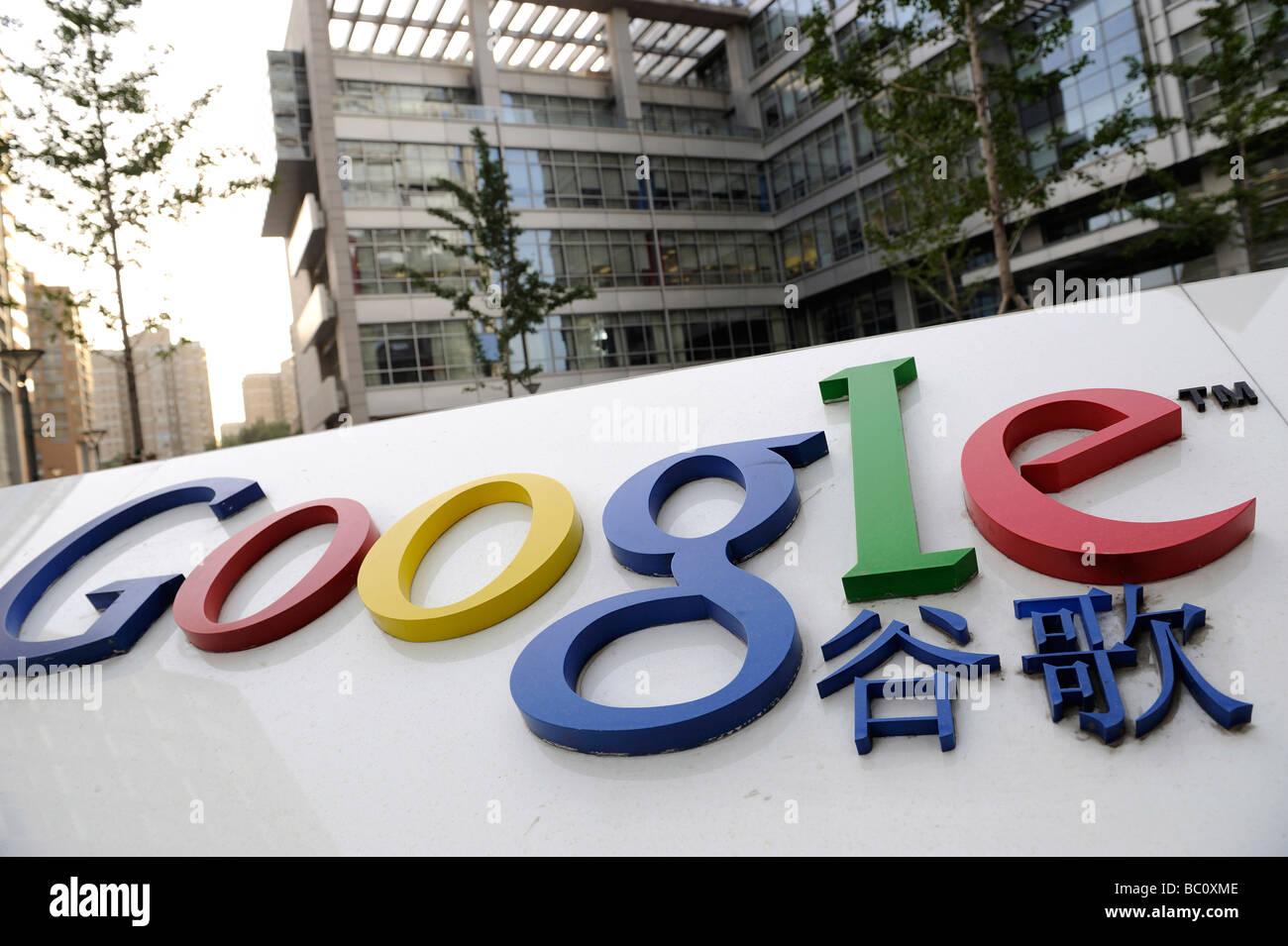 La sede de Google China en el Parque de las Ciencias de Tsinghua, Beijing, China. 20-Jun-2009 Foto de stock