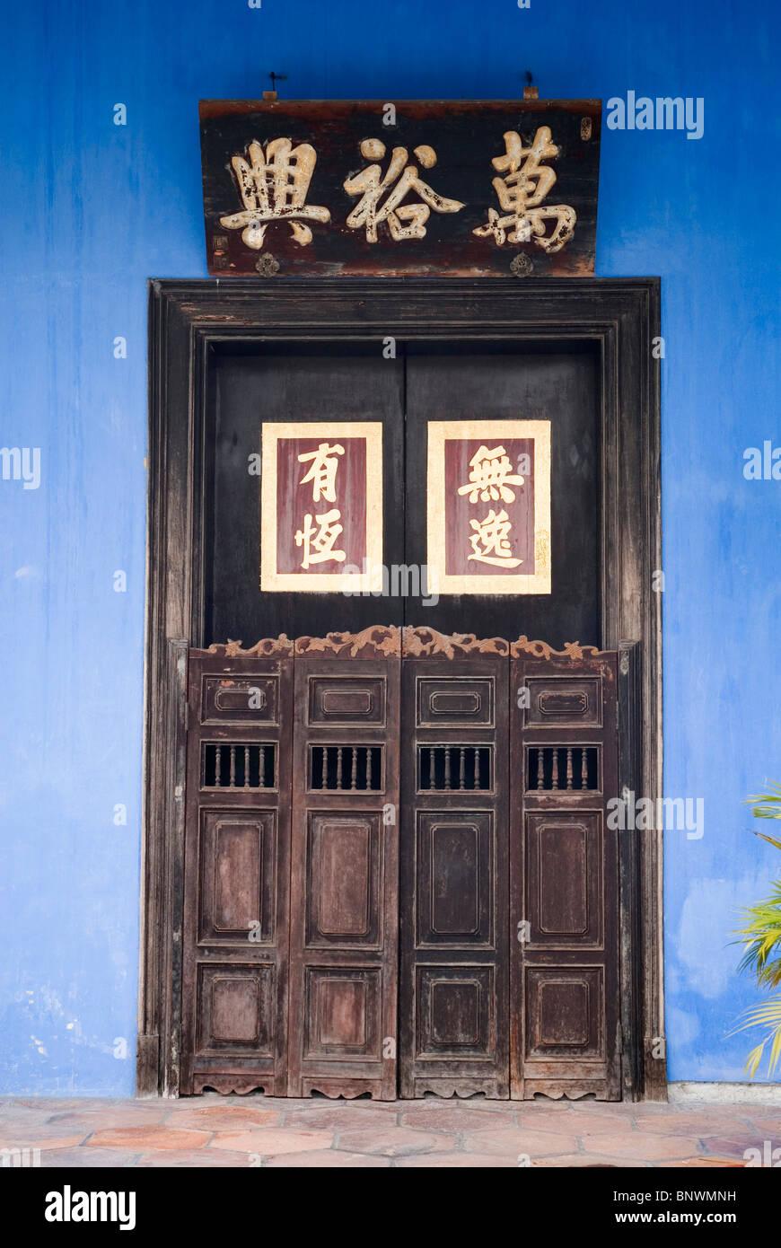 Puerta de script en Chino Chong Fatt Tze Mansion Imagen De Stock