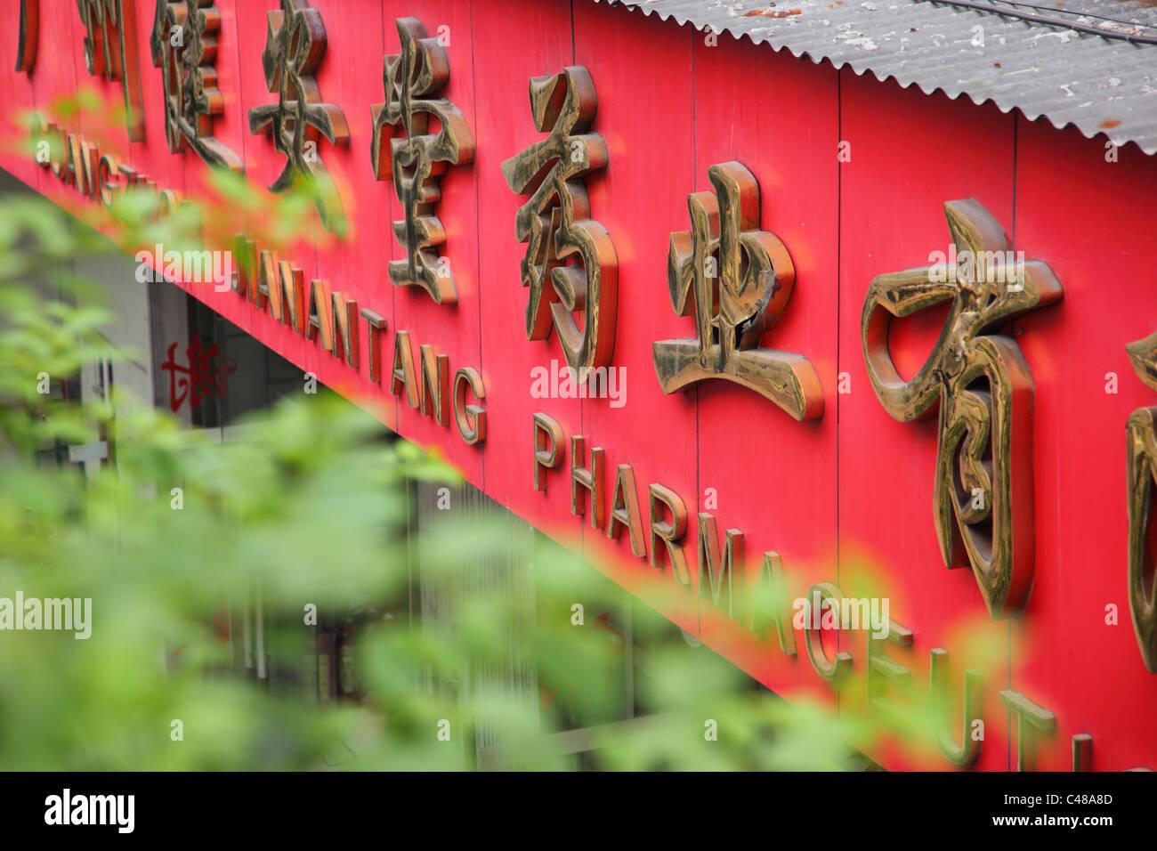 Mercado de la medicina, Guangzhou, China Imagen De Stock