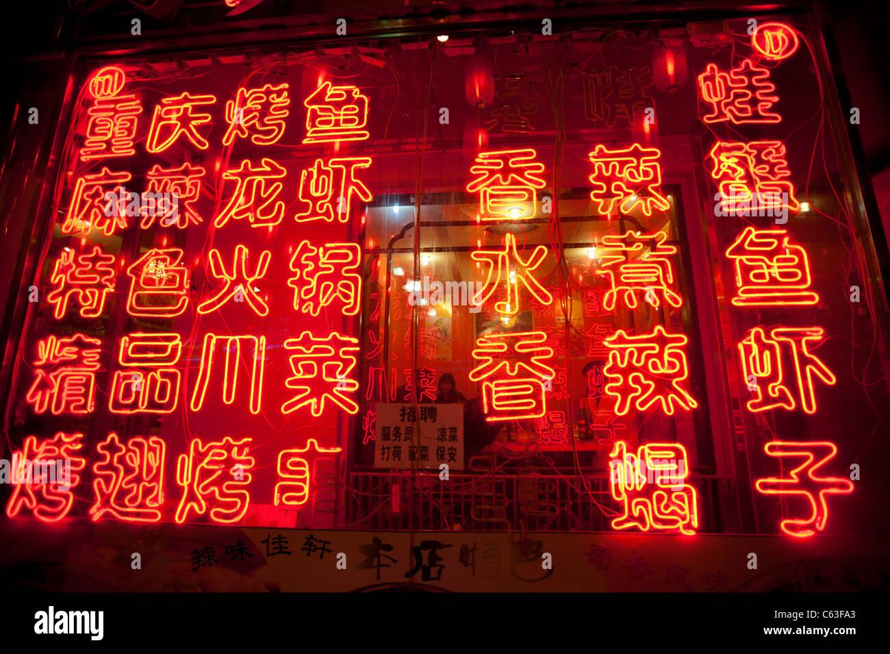 Muchas luces de neón rojas en la noche iluminando menú en un restaurante chino en Pekín, China Imagen De Stock