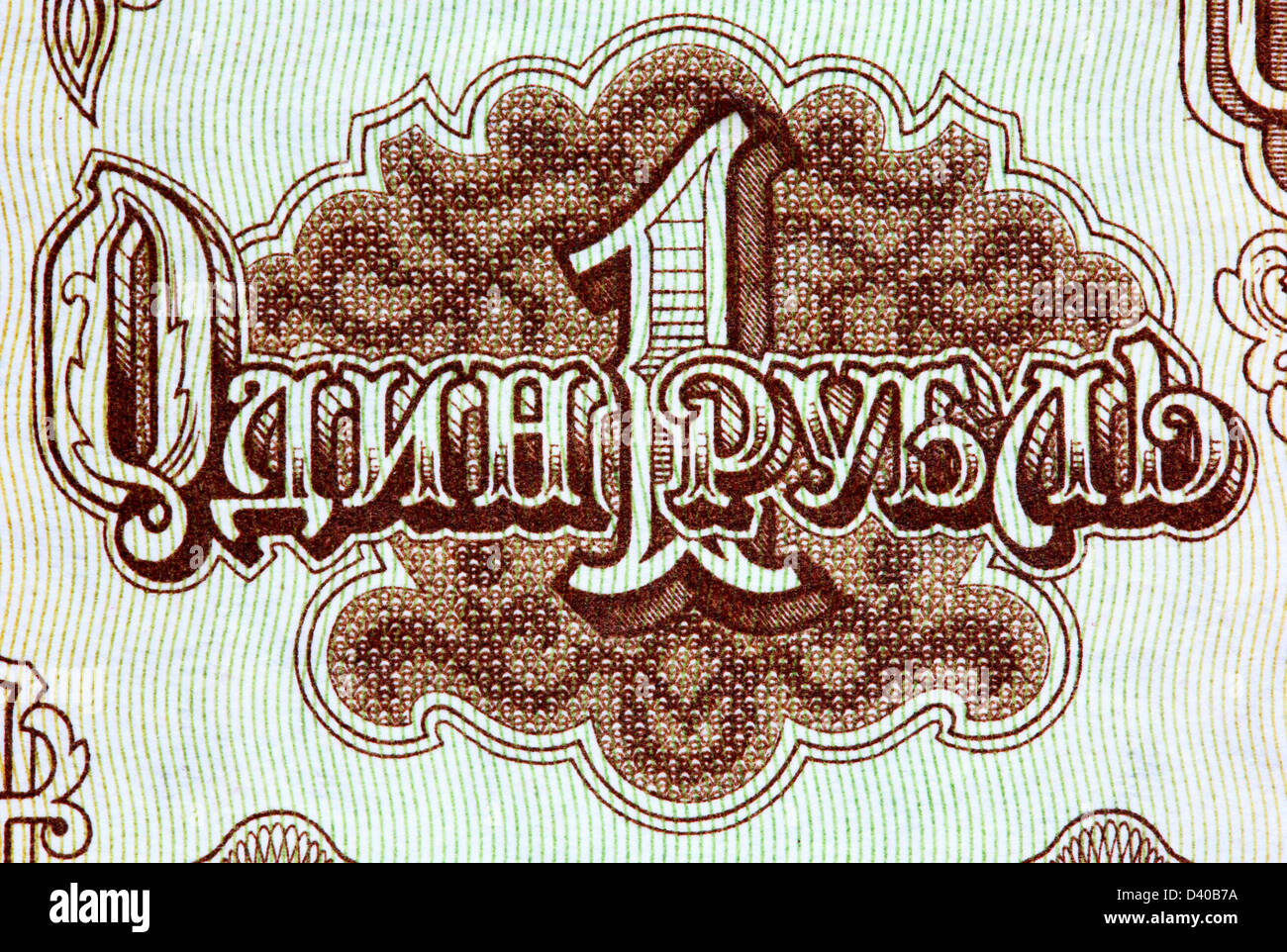 Número 1 billetes de 1 rublo, Rusia, 1961 Imagen De Stock
