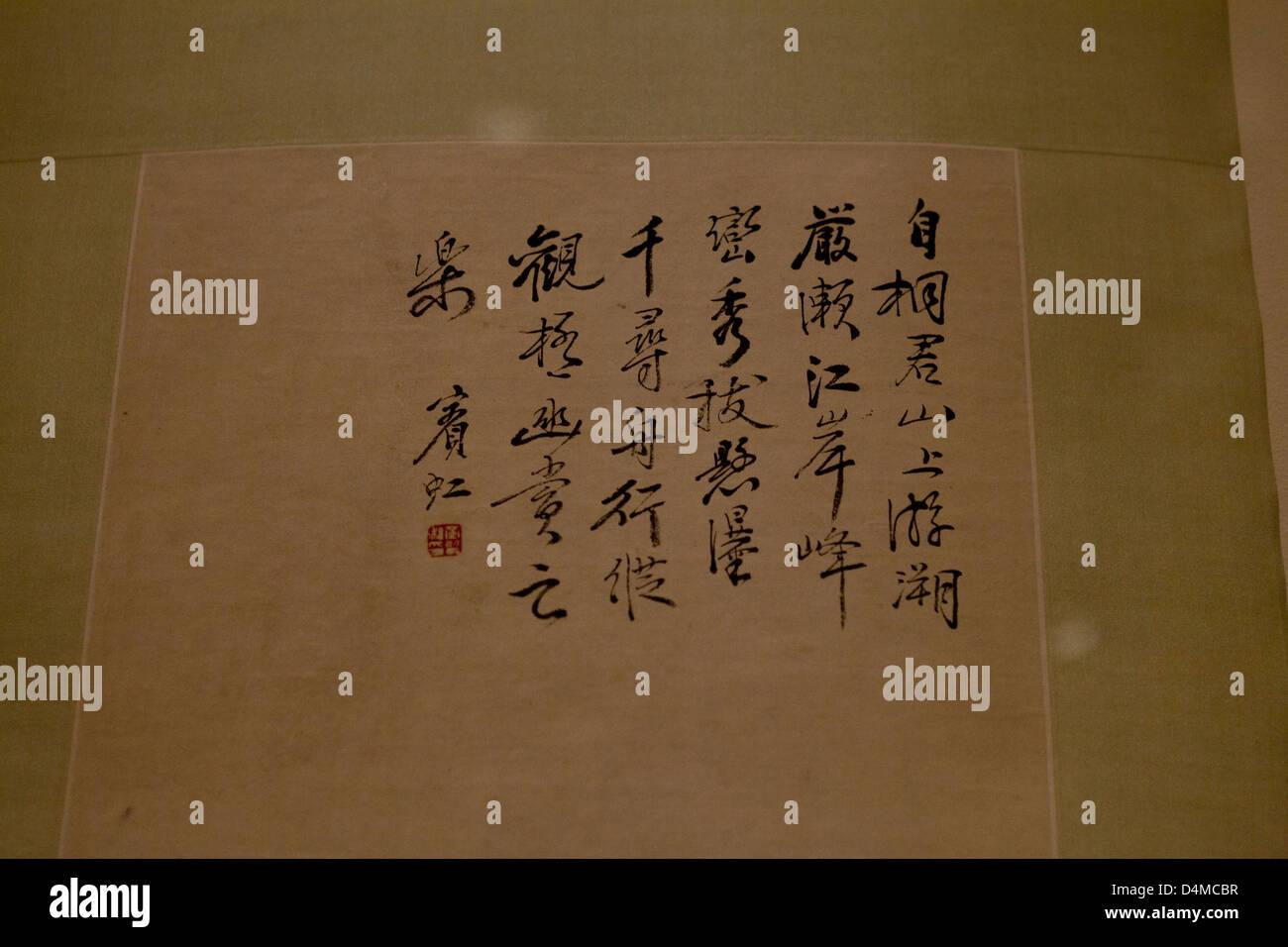 Poema chino caligrafía escrita en letra cursiva script Imagen De Stock