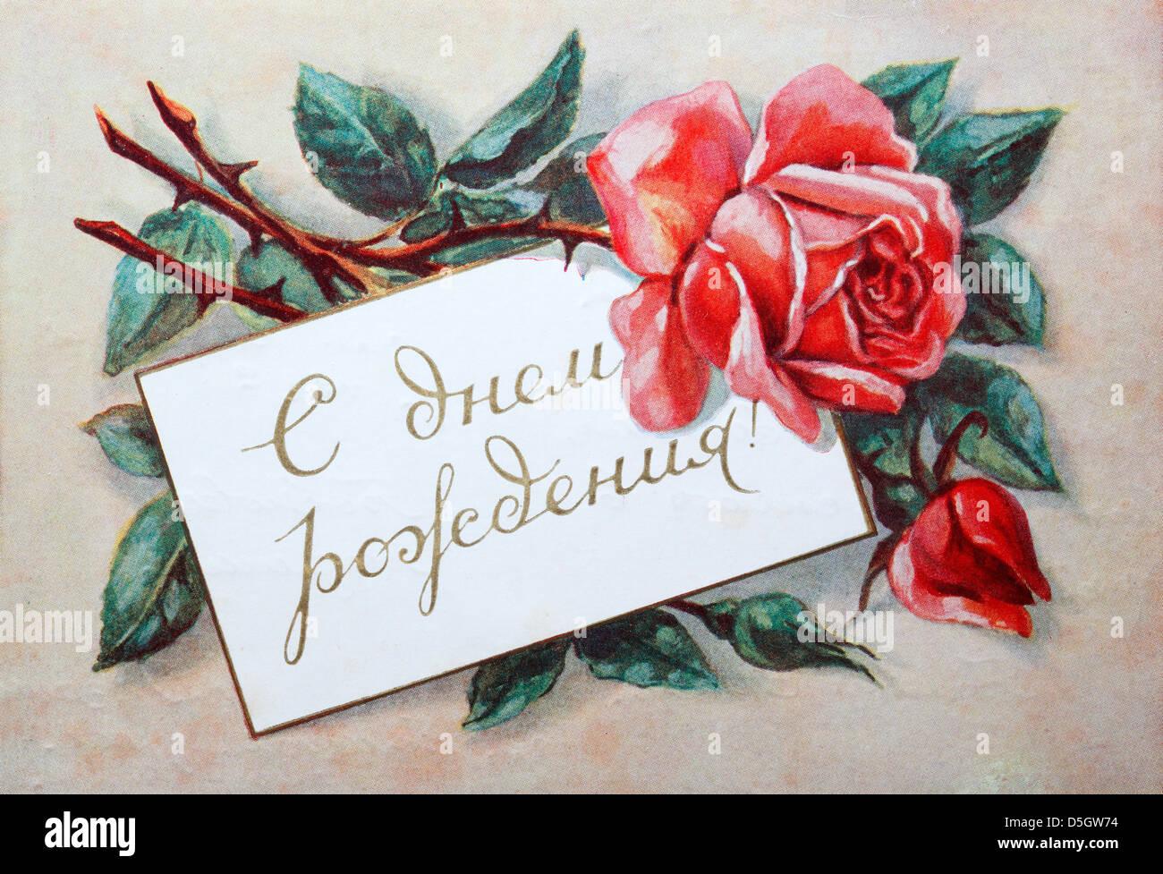 Vintage Feliz Cumpleanos Postal Con Flores Rusia Foto Imagen De