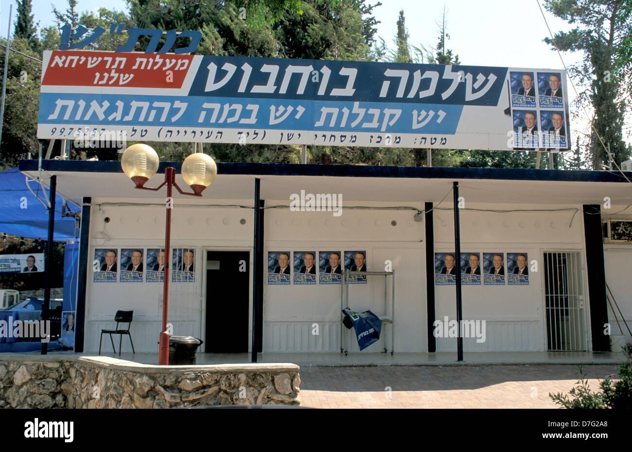 2003 elecciones en maalot tarshiha municality publicidad para alcalde shlomo buchbut Imagen De Stock