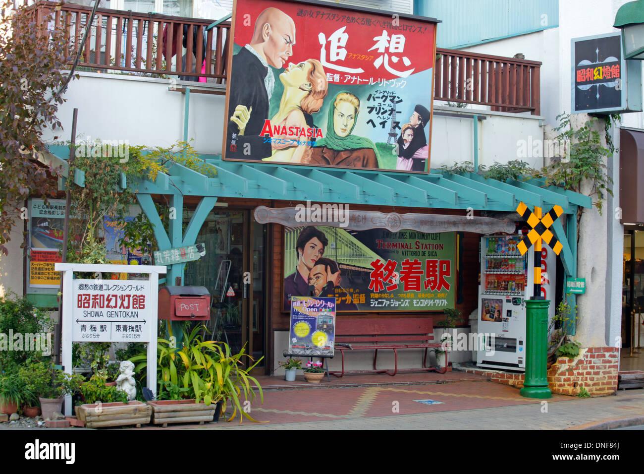 Showa Gento-kan Exhibition Hall Ome ciudad Tokio JAPÓN Foto de stock