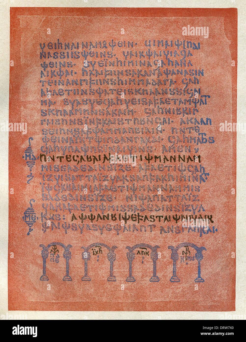 Una copia de una página del Codex Argenteus en exhibición en el Carolina Rediviva Libaray en la Universidad de Upsala en Suecia Foto de stock