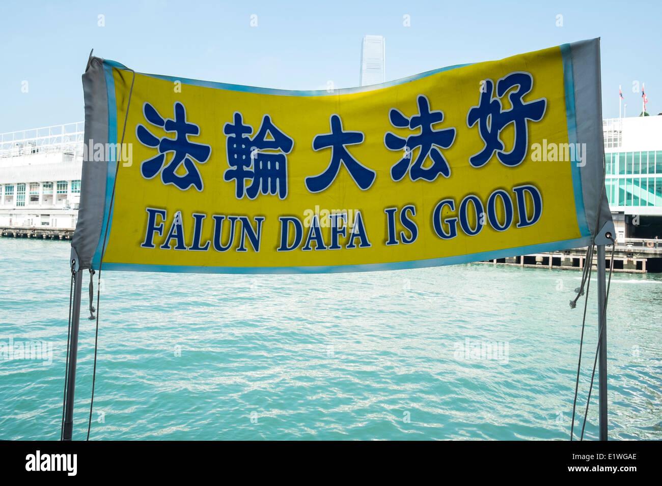 Pancarta de protesta por los seguidores de Falun Dafa proscrito ( Gong) en Hong Kong Imagen De Stock