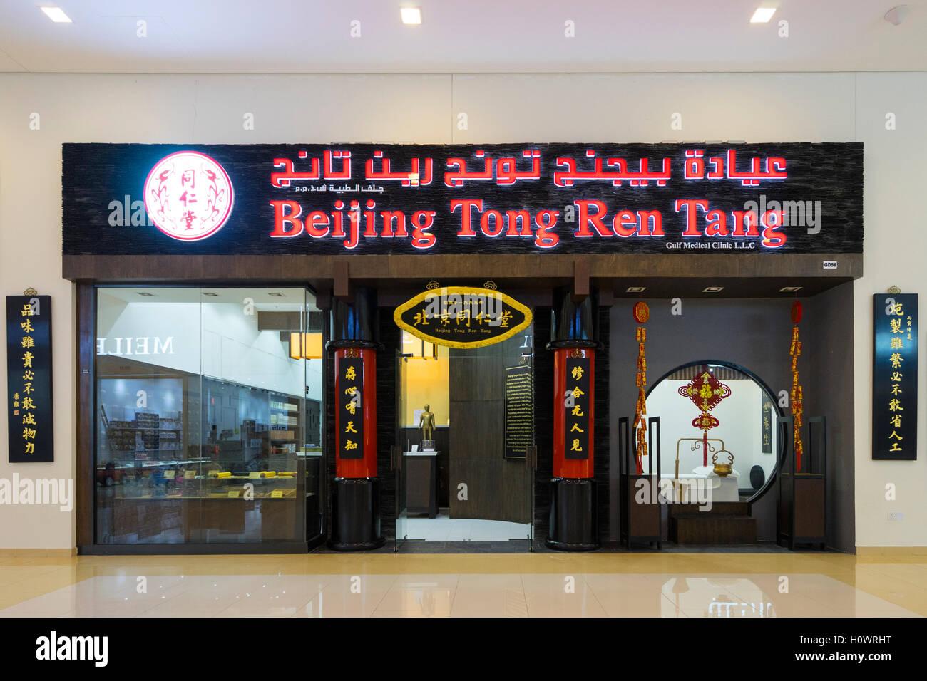 Beijing Tong Ren Tang tienda de medicina tradicional china en Dragon Mart 2 nuevo centro comercial chino en Dubai, Imagen De Stock