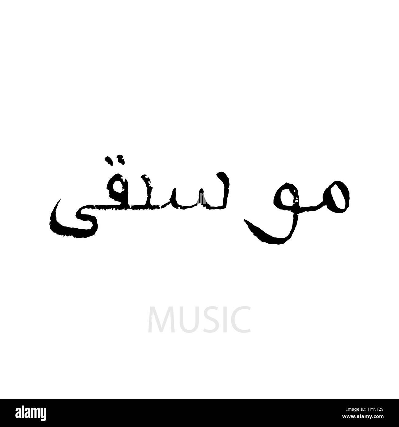 Dibujado a mano negra música letras aisladas - native arabian anguage. Ilustración del Vector