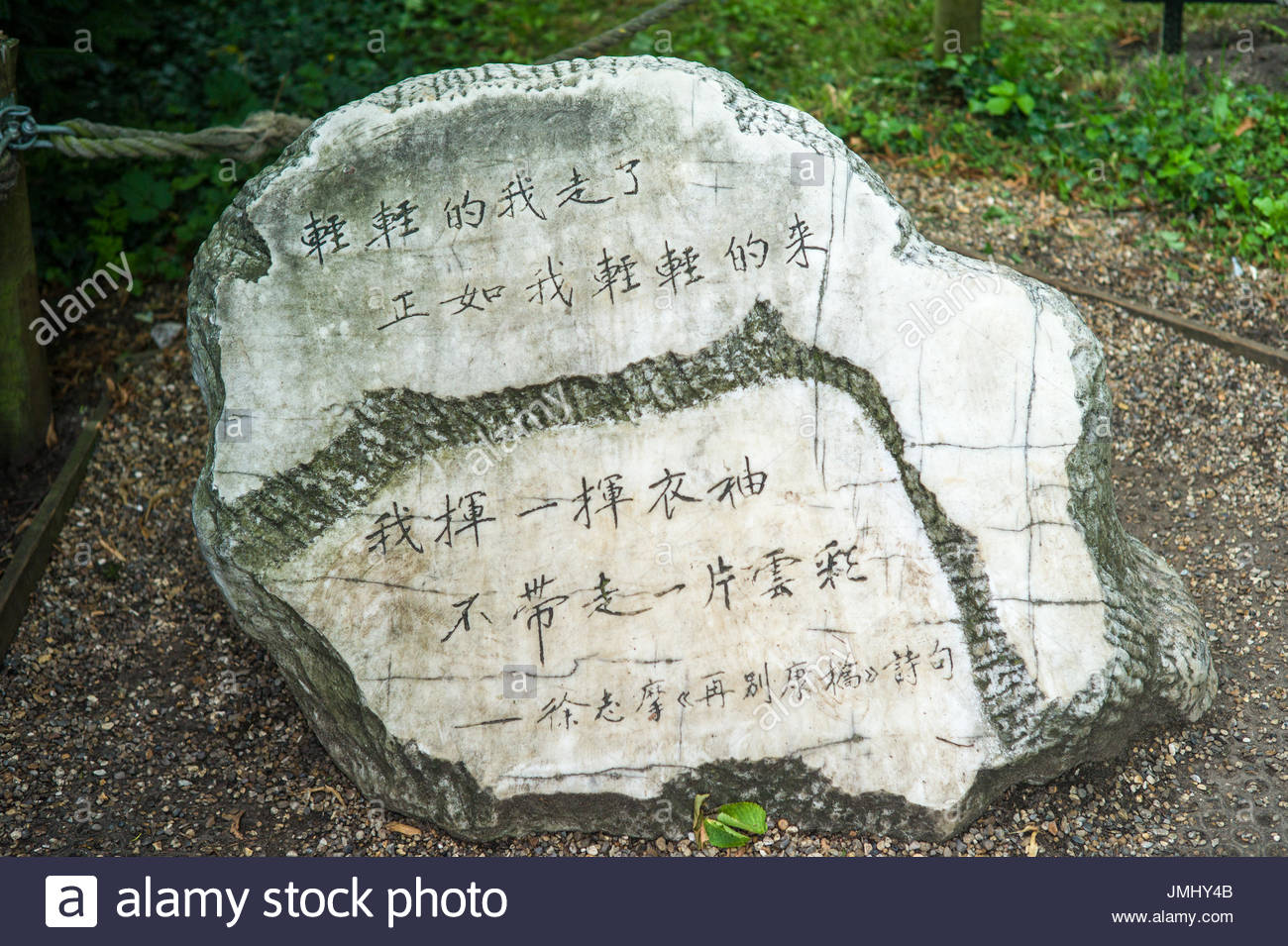 Xu Zhimo poema - Monumento a la primera y la última línea del poema de despedida a Cambridge en el recinto de Kings College, Universidad de Cambridge. Imagen De Stock