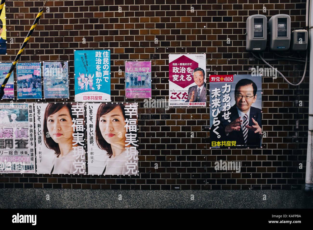 Cada día escena callejera en Japón. carteles en una pared. Imagen De Stock