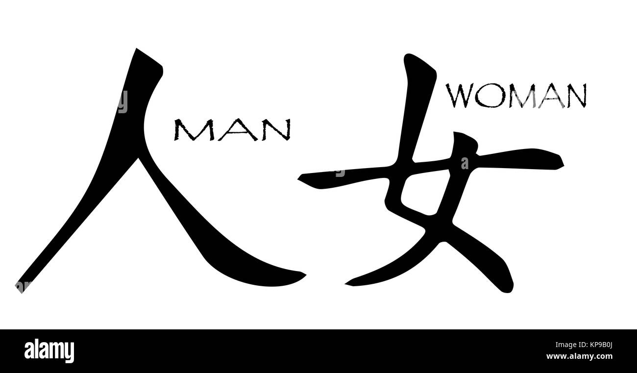 Símbolo Chino Hombre Mujer Foto Imagen De Stock 168621954 Alamy