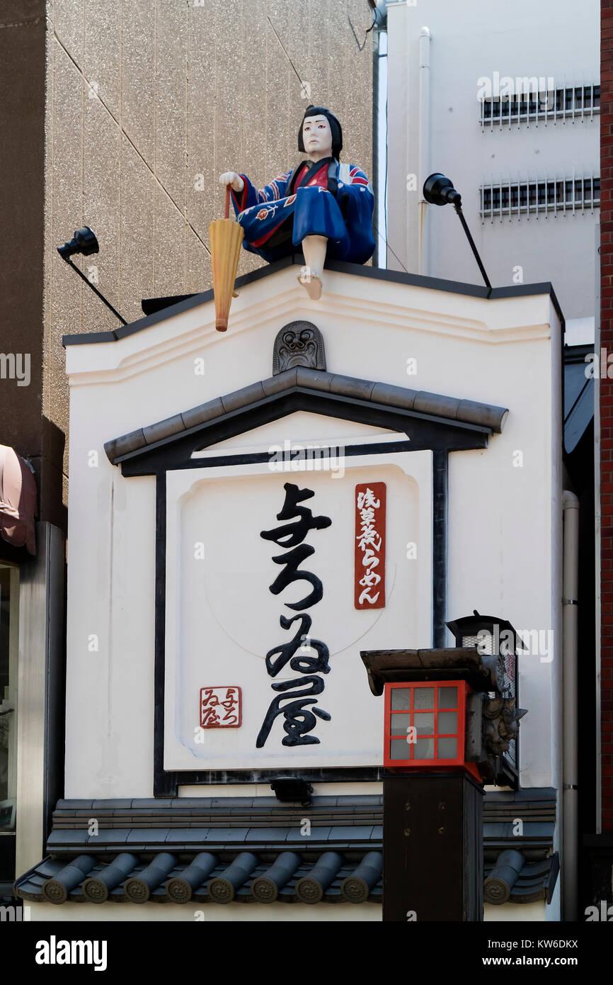 Tokio - Japón, 19 de junio de 2017; la figura de una banda de 5 ladrones, un personaje en Denboin Kabuki-dori Street, Foto de stock