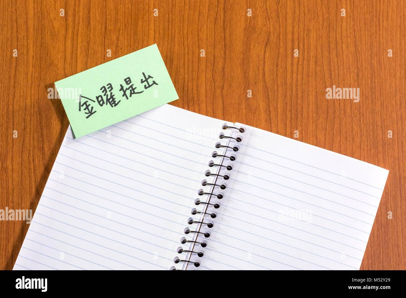 Presentar el viernes; documentos en blanco Blanco con tarjeta de mensaje pequeño. Imagen De Stock