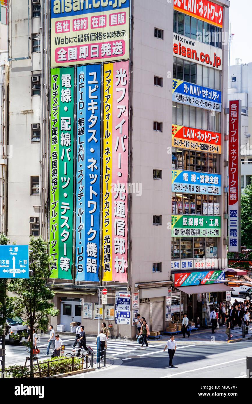 Japón, Tokio, Asia, Oriente, Akihabara, Ciudad Eléctrica, kanji, hiragana, katakana, símbolos de caracteres, Inglés Japonés, Aisan Corporation, vehículo engi Foto de stock
