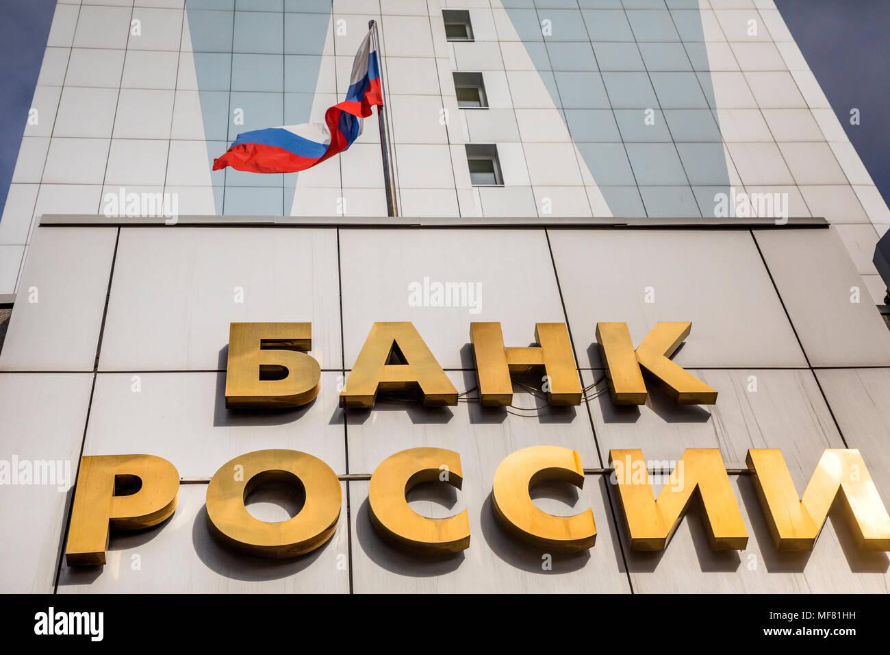 Vista de la fachada del edificio del Banco Central de Rusia a Lenin Street, en la ciudad de Perm, Rusia Foto de stock