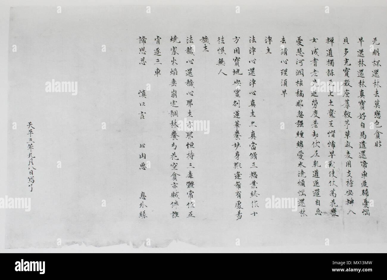 inglés el emperador shomu zasshu última parte pergaminos tinta