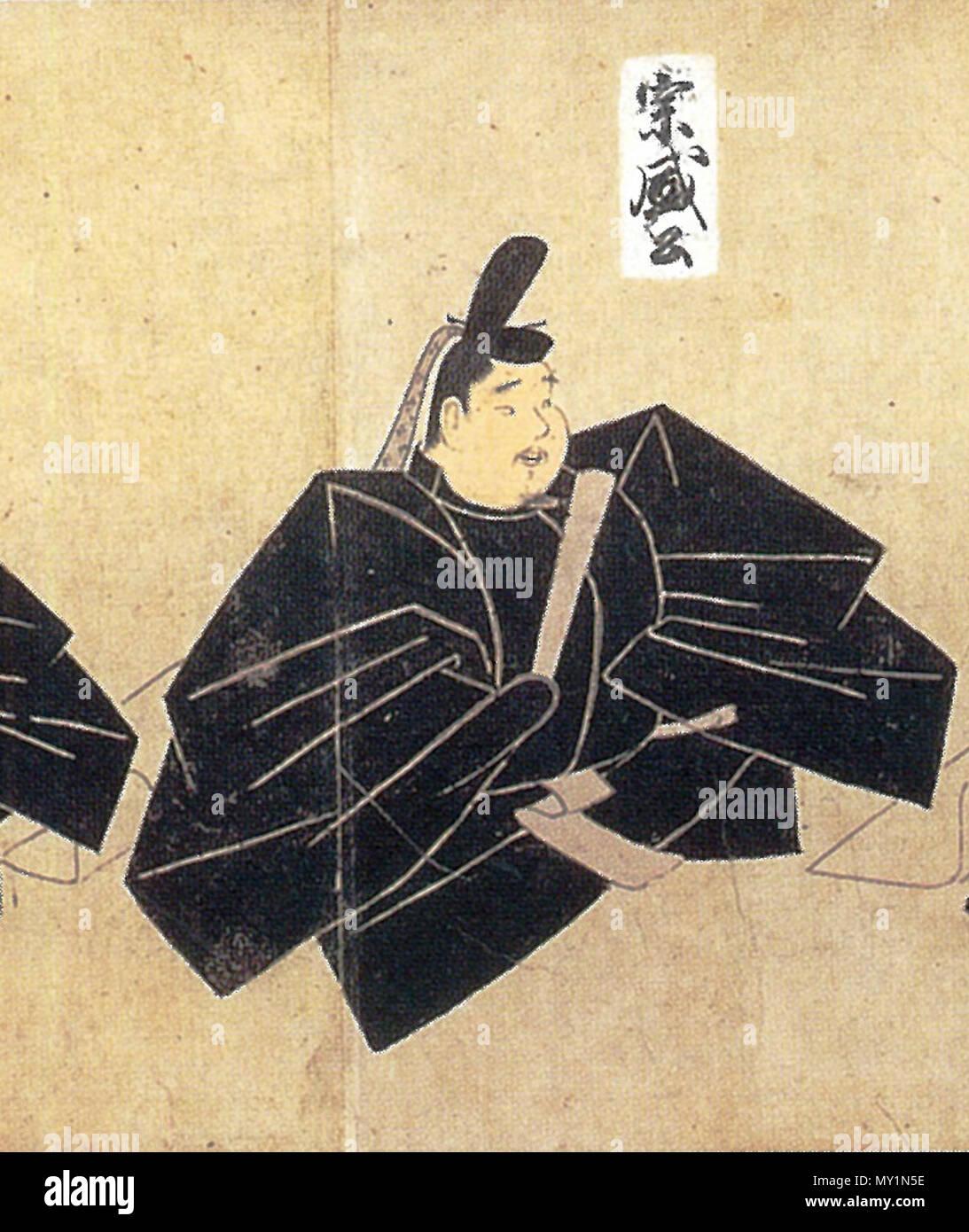 日本語: 平宗盛像('天子摂関御...