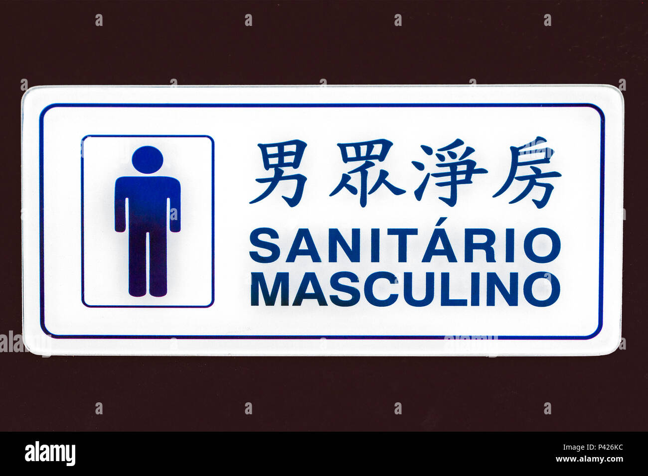 Plaça de banheiro masculino escrito em Chinês e Portugues, Cotia, São Paulo, Brasil Imagen De Stock
