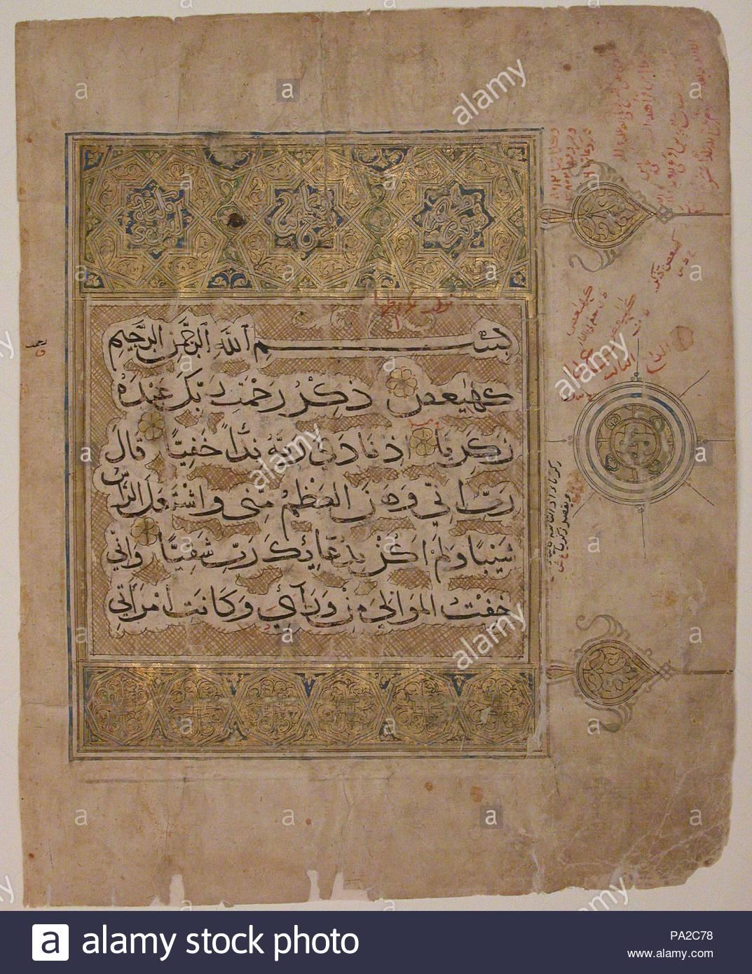 El Folio De Un Corán Manuscrito Con Versos De La Surat Al Maryam