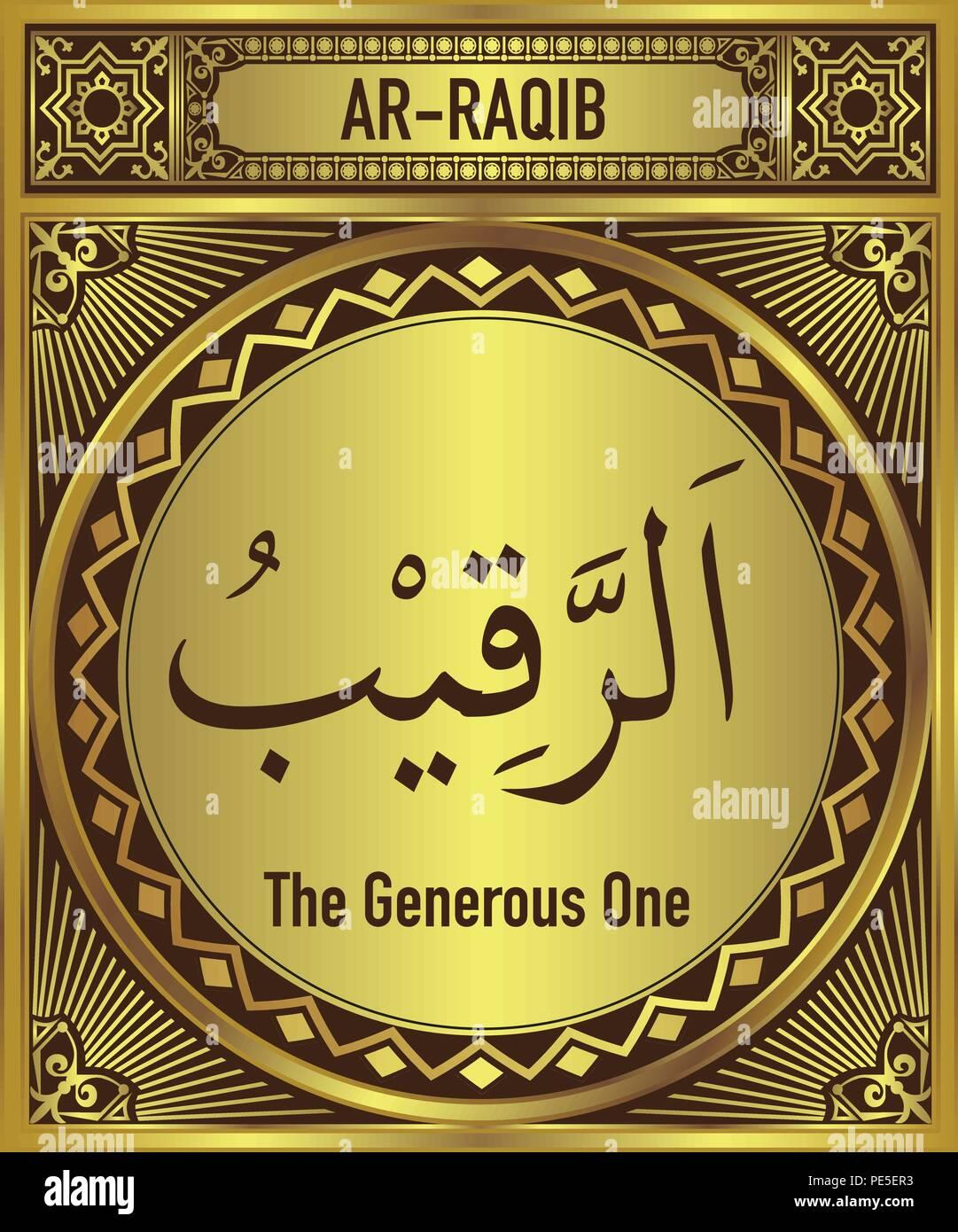 99 hermosos nombres de Allah English Translate debajo de la Caligrafía Árabe Imagen De Stock