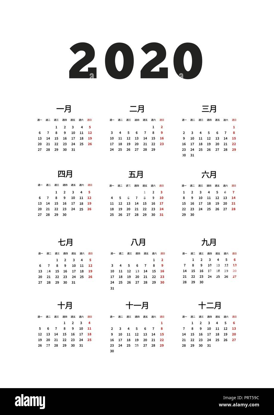 2020 Calendario Chino.Ano 2020 Calendario Simple En Idioma Chino Tamano A4 Hoja