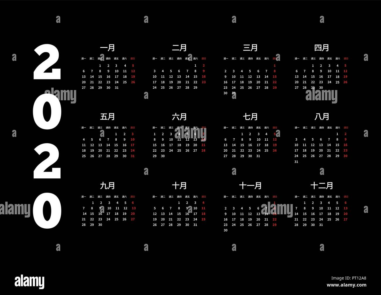 2020 Calendario Chino.Ano 2020 Calendario Simple En Idioma Chino Sobre Negro