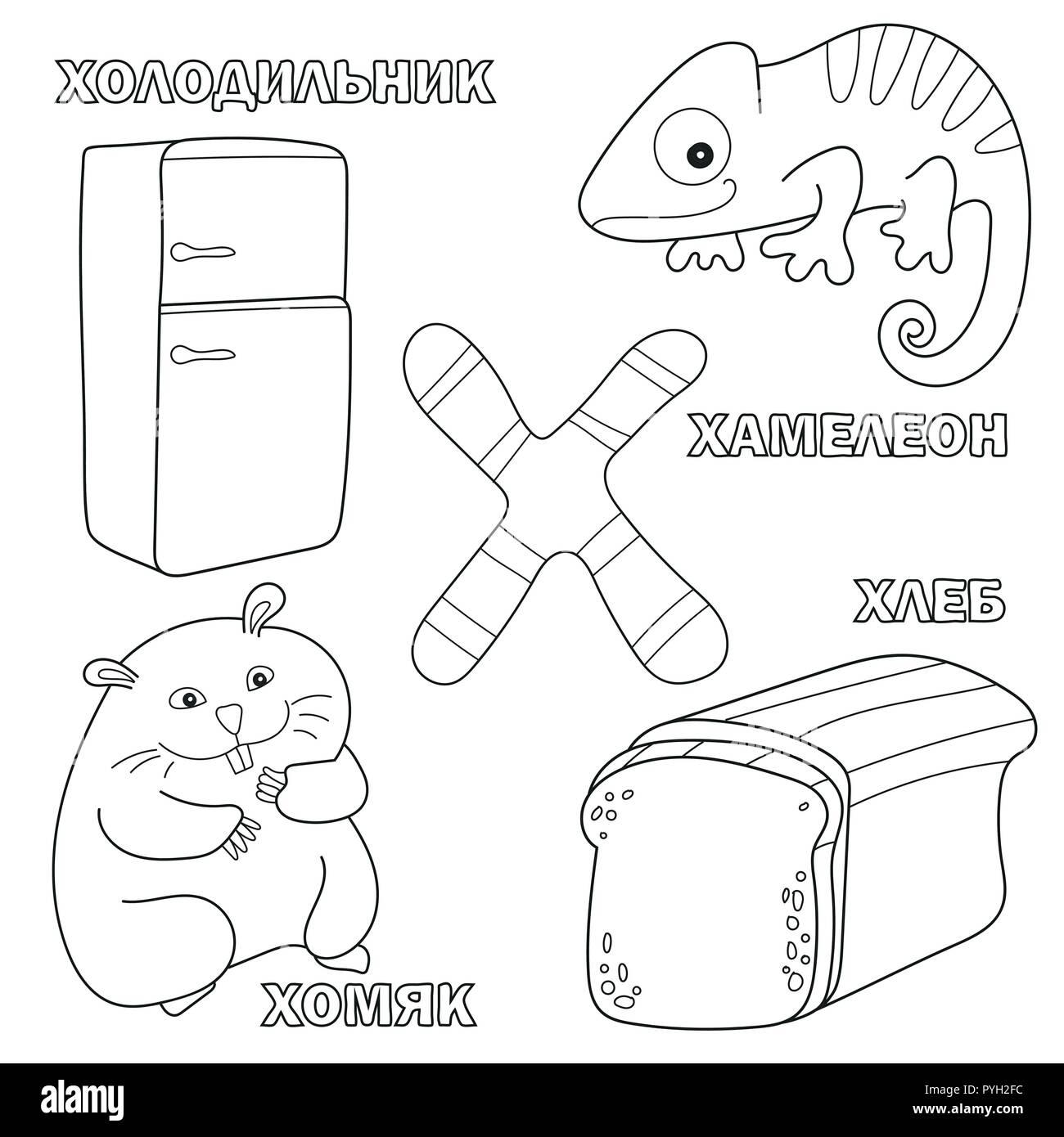 Letra Del Alfabeto Ruso Con H Fotos De La Carta Libro Para