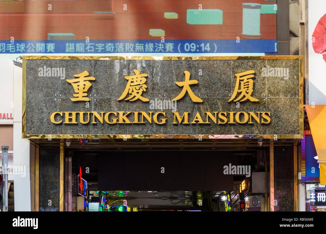 Chungking mansiones firmar sobre la fachada de la entrada de la calle Nathan Rd, Tsim Sha Tsui, Kowloon, Hong Kong Foto de stock