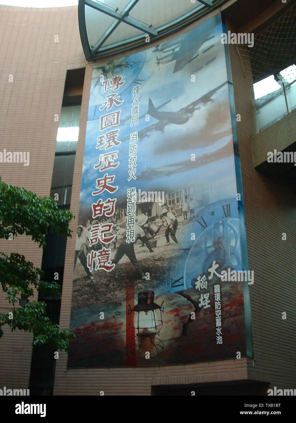 """""""Inglés: una amplia descripción de los antiaéreos, depósito de agua de la ciudad de Taipei, Círculo Dadaocheng 中文(繁體): 大稻埕圓環防空蓄水池大型張貼說明; 5 de agosto de 2006; http://zh.wikipedia.org/wiki/File:PD-2006-08-05-%E5%A4%A7%E7%A8%BB%E5%9F%95%E5%9C%93%E7%92%B0%E9%98%B2%E7%A9%BA%E8%93%84%E6%B0%B4%E6%B1%A0%E5%A4%A7%E5%9E%8B%E5%BC%B5%E8%B2%BC%E8%AA%AA%E6%98%8E.jpg; Danny.umd; ' Imagen De Stock"""