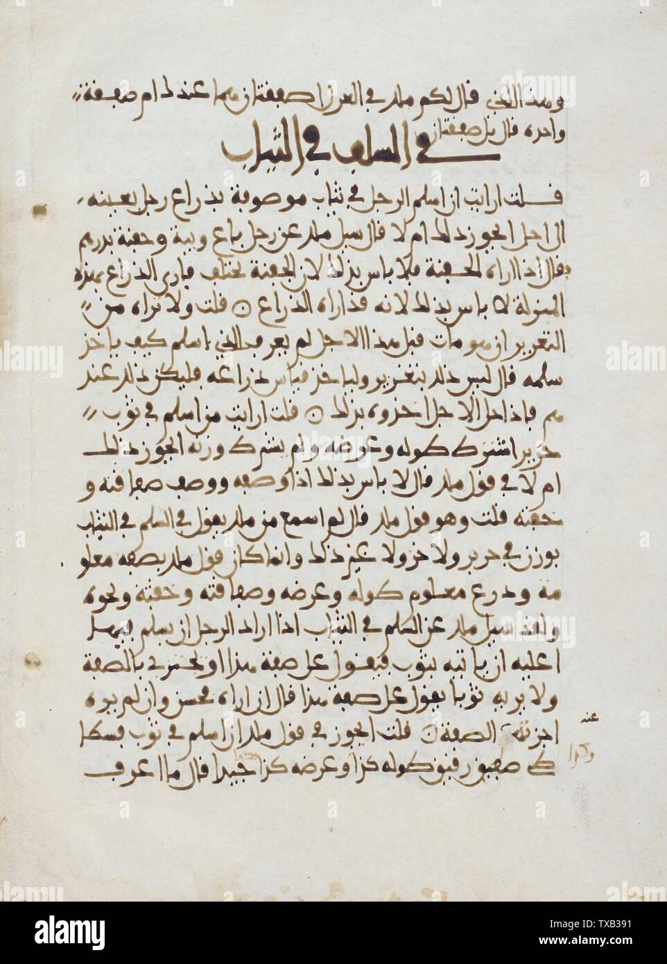 'Página de un manuscrito sobre la ley islámica; en inglés: España, primera mitad del siglo xi de tinta manuscritos sobre pergamino 9 3/4 x 7 7/8 in. (24.76 x 20 cm); el monte: 19 1/4 x 14 1/4 pulg. (48.89 x 36,19 cm) La Colección de Arte Islámico Madina, regalo de Camilla Chandler Frost (M.2002.1.382) el Arte Islámico; la primera mitad del siglo XI; ' Imagen De Stock