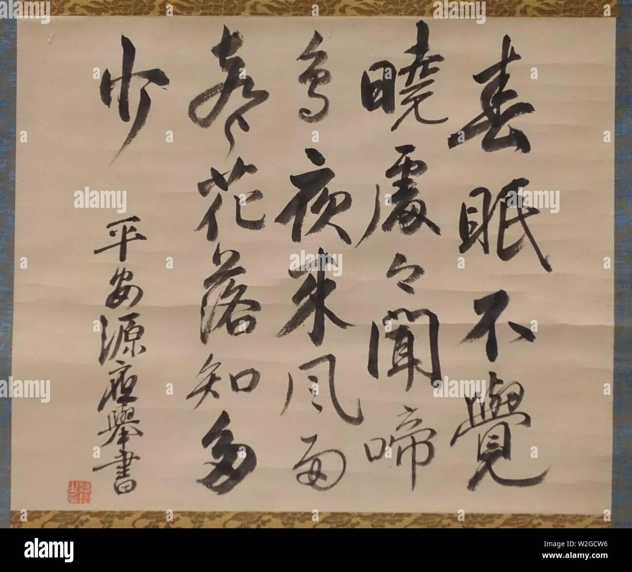 Cuarteta De Estilo Chino En Frases De Cinco Caracteres Por