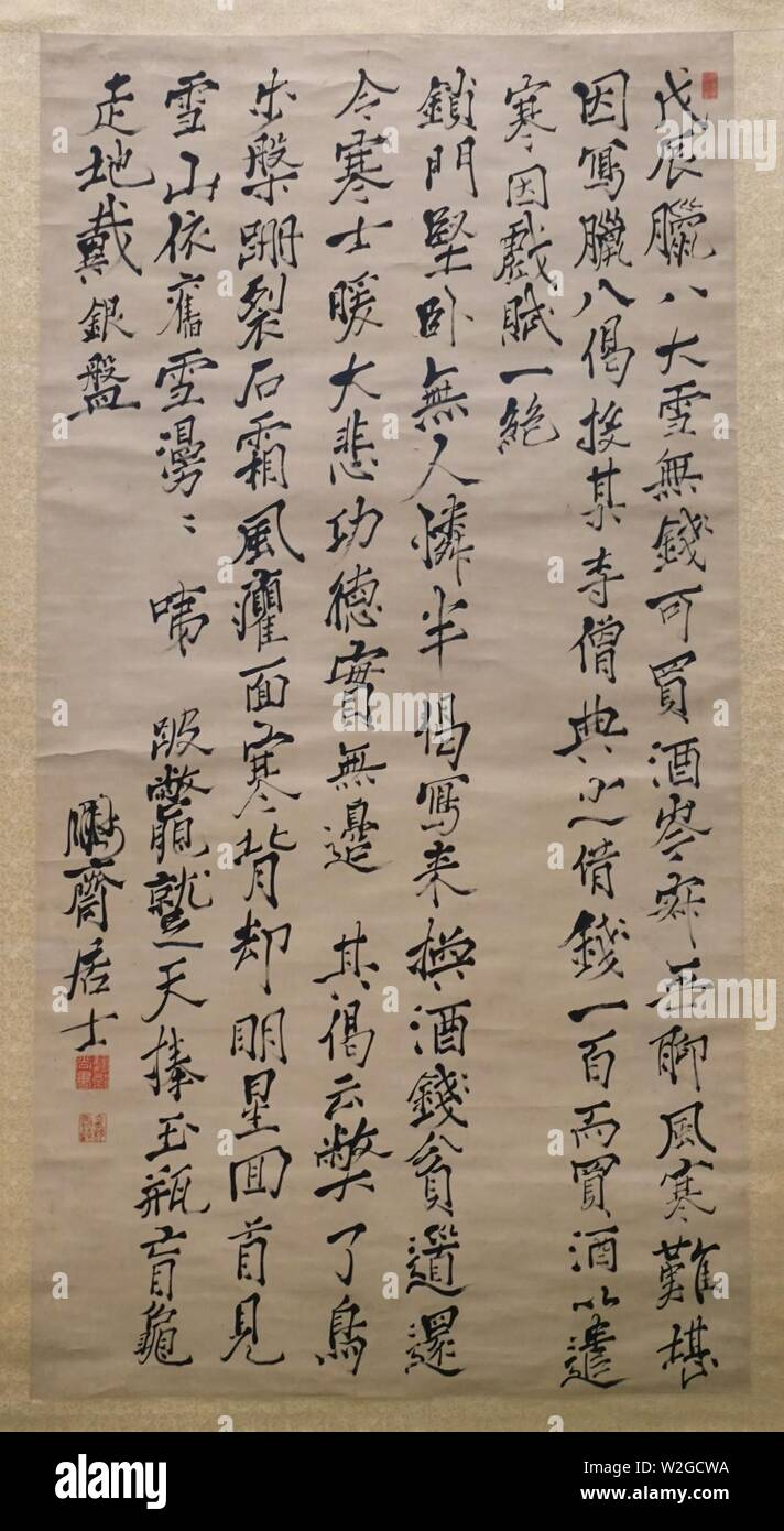 Cuarteta De Estilo Chino En Frases De Siete Caracteres Y Un