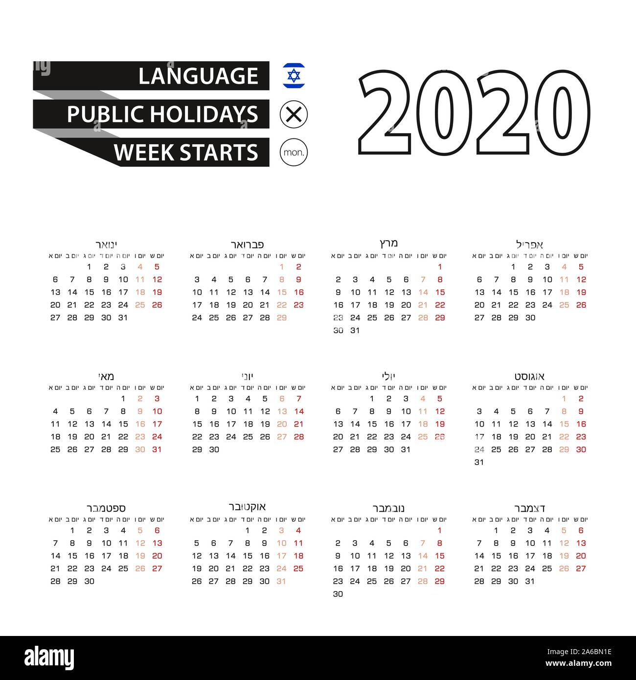Calendrier Hebraique 2020.Calendrier Juif Photos Calendrier Juif Images Alamy