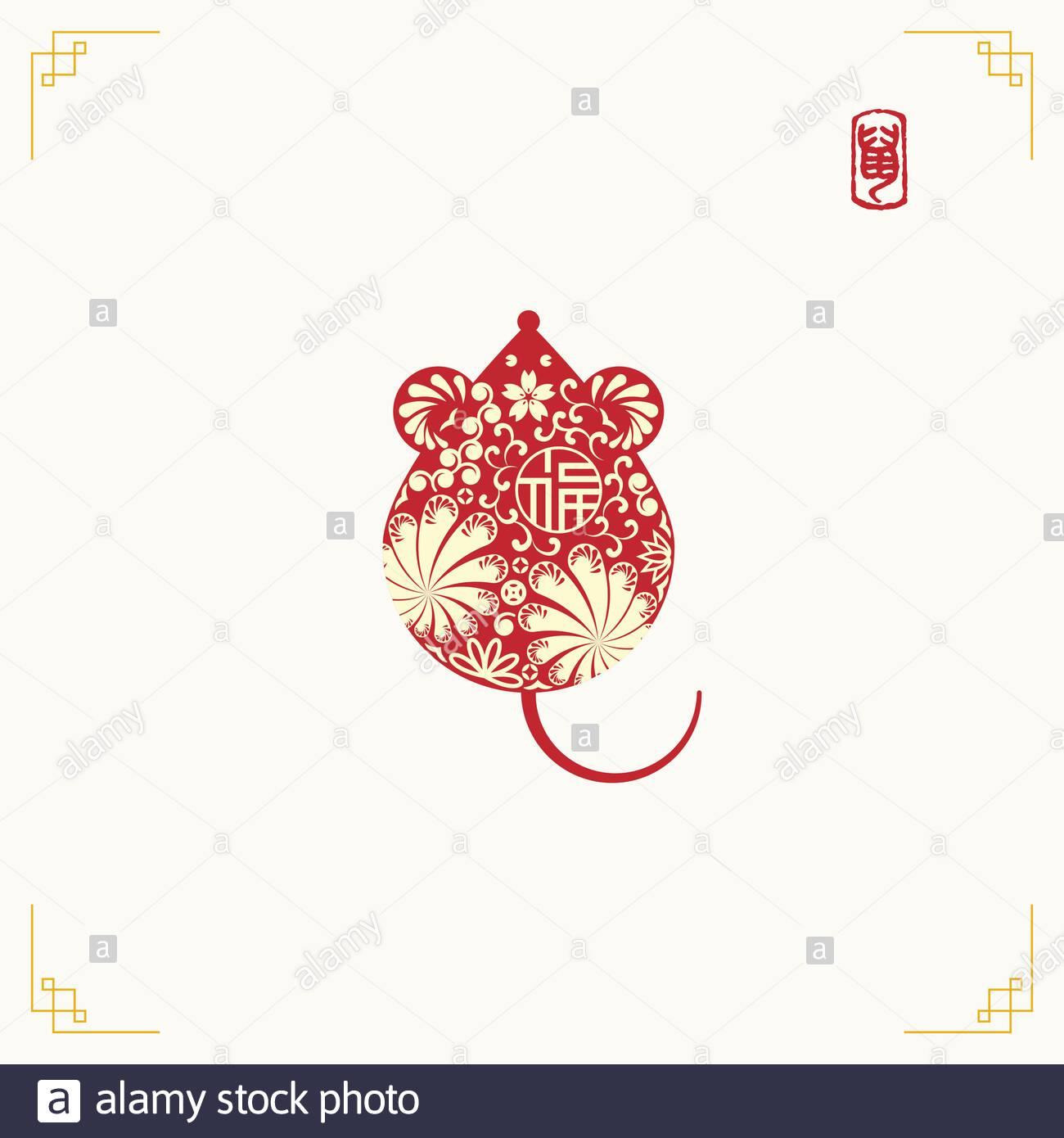 Joyeux Nouvel An chinois 2020 Année du rat avec un papier coupé style. Le signe de zodiaque pour carte de voeux, invitation, flyers, affiches, brochures, bannières, cale Illustration de Vecteur