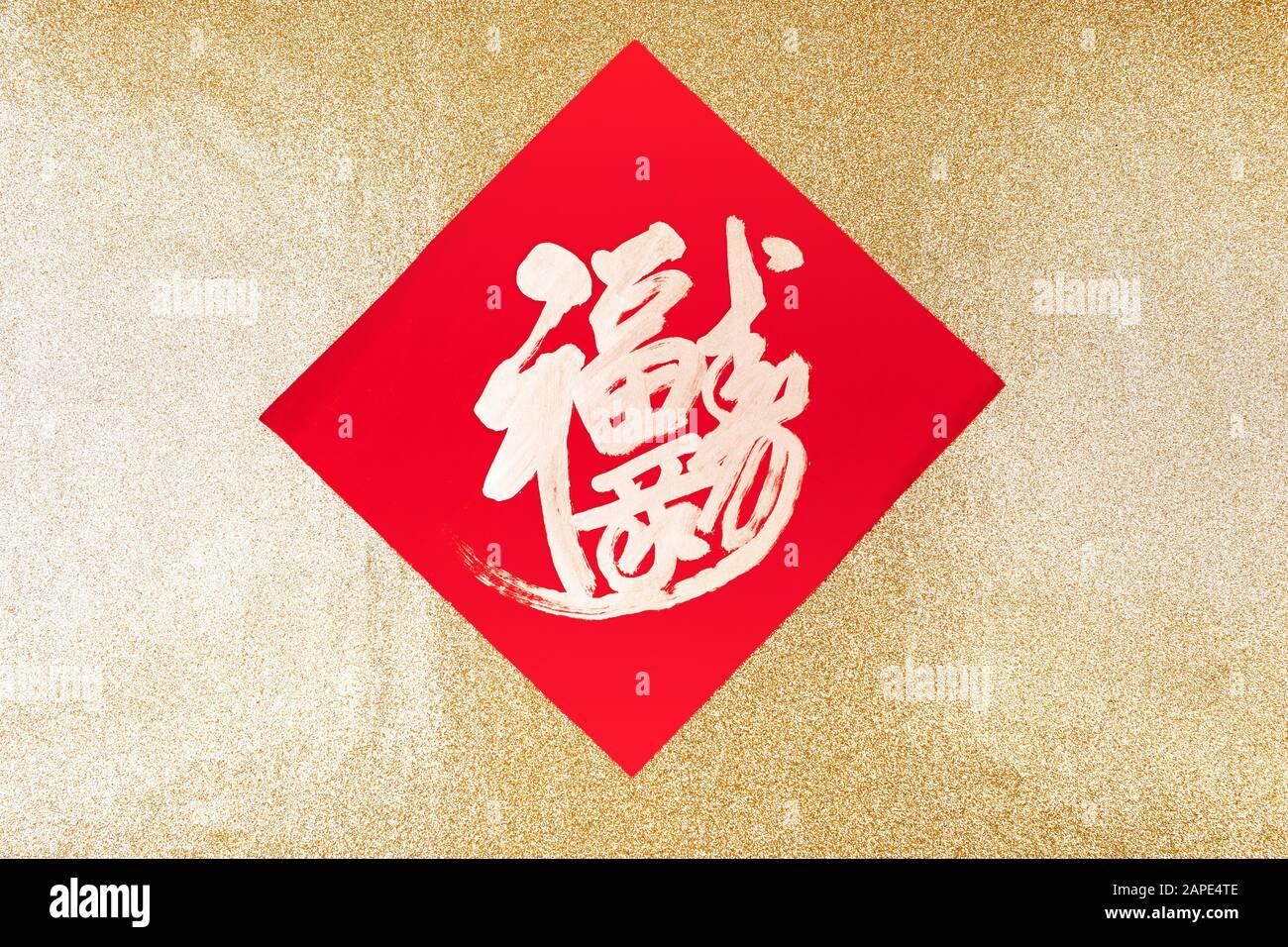 Chinois lunaire nouvel an traditionnel Bénédiction pour la chance et le bonheur sur le fond d'or. Concept de célébration Banque D'Images