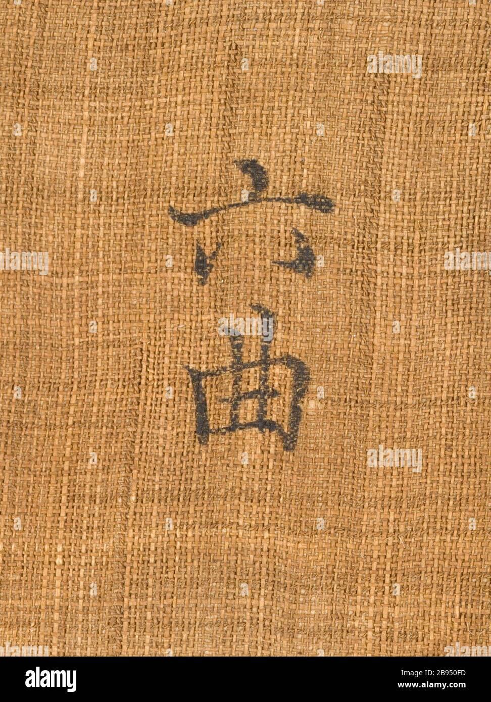 """""""Le sixième des neuf virages Le Mont Wuyi, Chine (image 5 de 5); Anglais: Corée, Korean, Dynastie Joseon (1392-1910), 17e siècle encre, défilement pendaison sur ramie chanvre ou de droit: 20 3/4 x 23 1/8 in. (52,71 x 58,74 cm); le mont: 48 3/4 x 25 in. (123,83 x 63,5 cm); rouleau presseur: 27 1/4 in. (69,22 cm) achetés avec les fonds du musée (M2000.15.20); l'art coréen date du 17ème siècle QS:P571,+1650-00-00T00:00:00Z/7; ' Banque D'Images"""